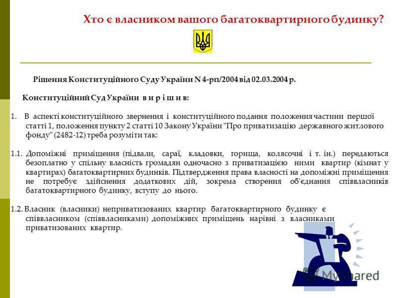 Рішення Конституційного Суду України N 4-рп/2004 від 02.03.2004 р. Конституційний Суд України в и р і ш и в: 1. В аспекті конституційного звернення і конституційного подання положення частини першої статті 1, положення пункту 2 статті 10 Закону Украї