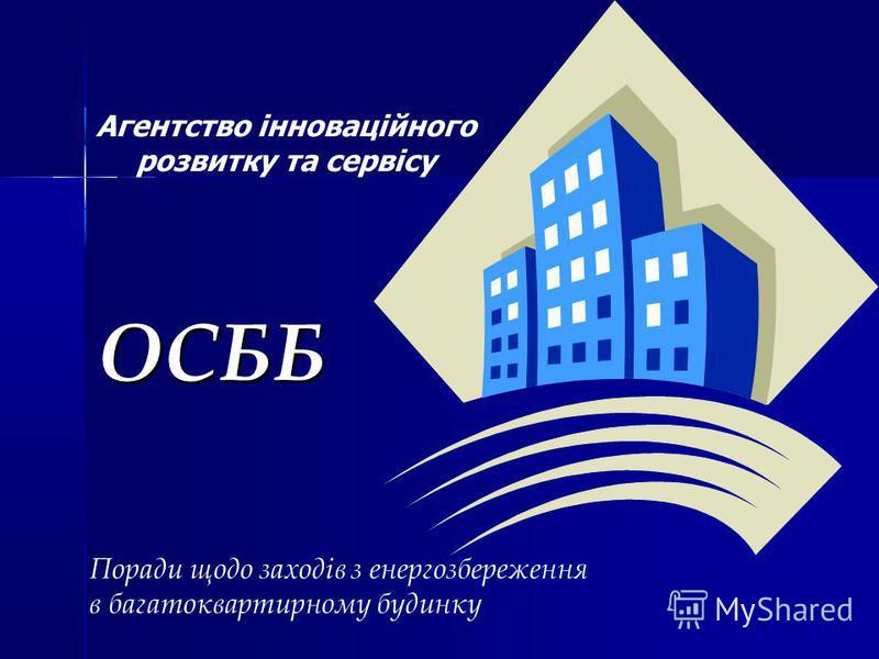 Поради щодо заходів з енергозбереження в багатоквартирному будинку ОСББ Агентство інноваційного розвитку та сервісу