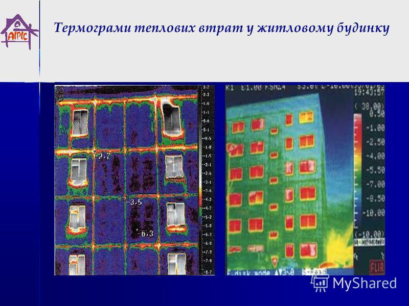 Термограми теплових втрат у житловому будинку
