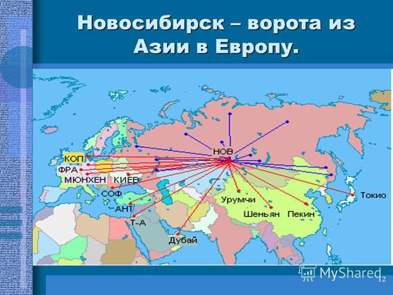 12 Новосибирск – ворота из Азии в Европу.