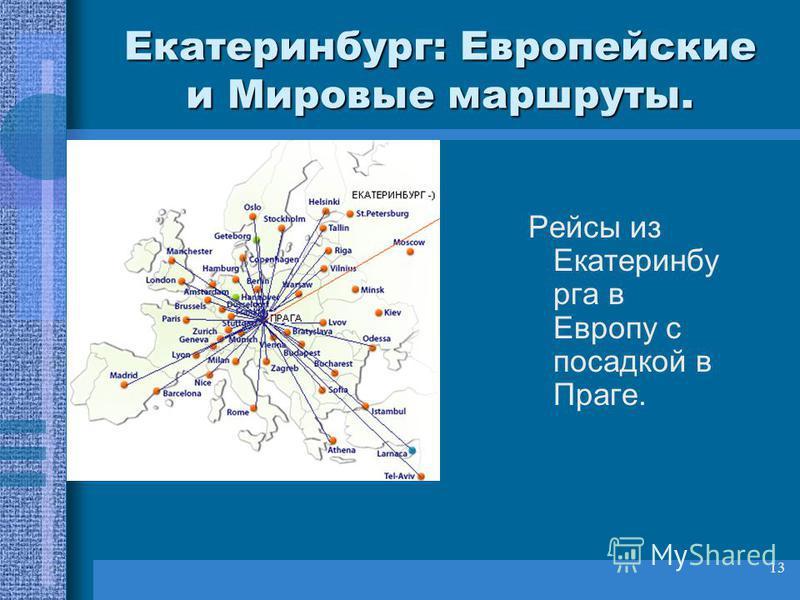 13 Екатеринбург: Европейские и Мировые маршруты. Рейсы из Екатеринбу рга в Европу с посадкой в Праге.