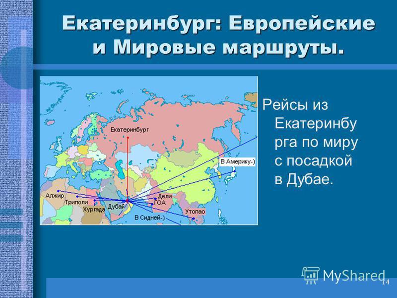 14 Екатеринбург: Европейские и Мировые маршруты. Рейсы из Екатеринбу рга по миру с посадкой в Дубае.