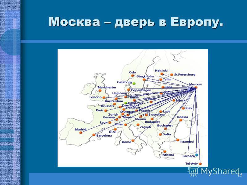 15 Москва – дверь в Европу.