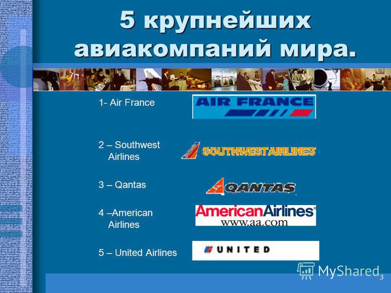 3 5 крупнейших авиакомпаний мира. 1- Air France 2 – Southwest Airlines 3 – Qantas 4 –American Airlines 5 – United Airlines