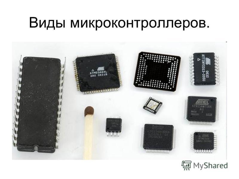 Виды микроконтролеров.