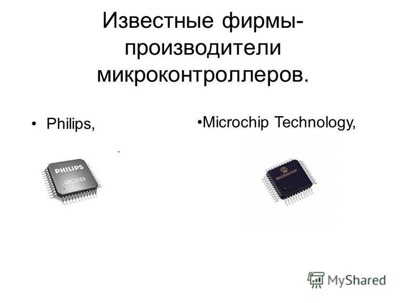 Известные фирмы- производители микроконтролеров. Philips, Microchip Technology,