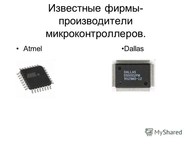 Известные фирмы- производители микроконтролеров. AtmelDallas