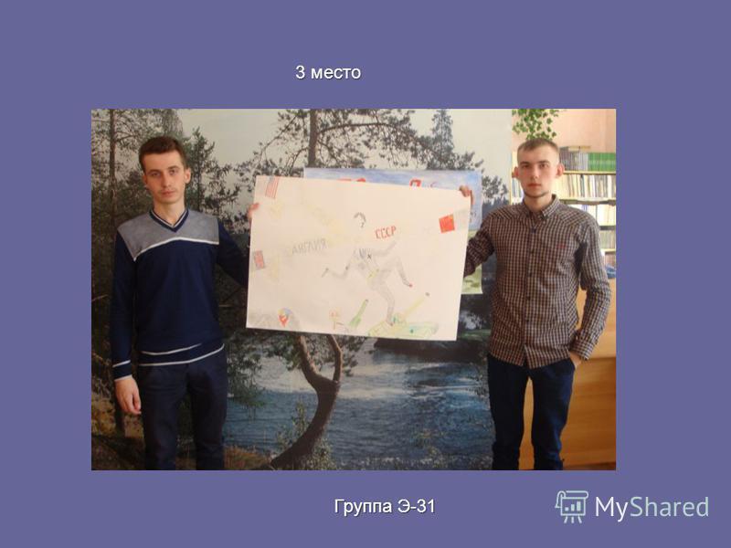 3 место Группа Э-31