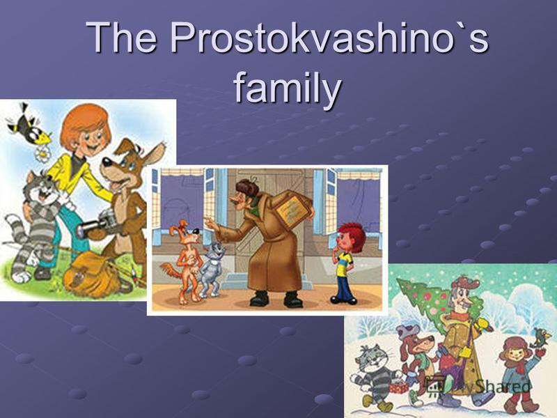 The Prostokvashino`s family