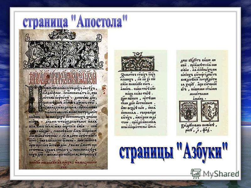 Книгопечатание Книги стоили очень дорого. Чтобы сделать их дешёвыми и доступными для каждого, московский мастер Иван Федоров начал первый печатать их.