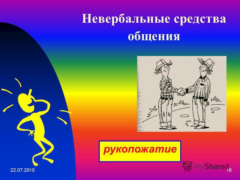 22.07.201516 Невербальные средства общения рукопожатие