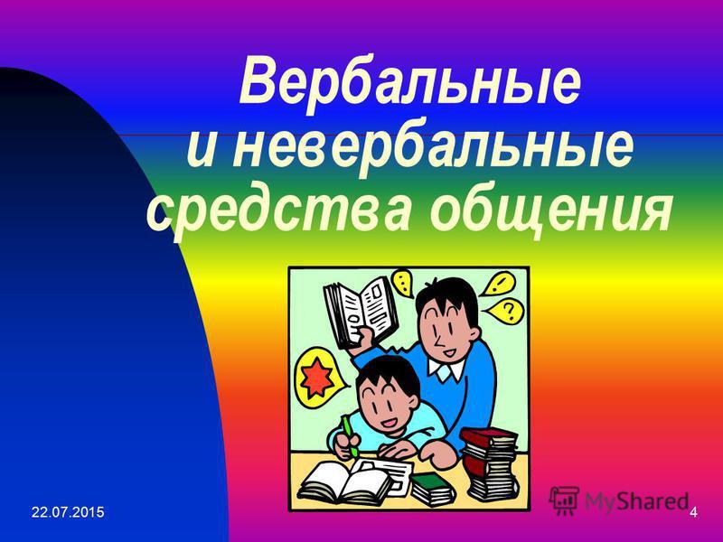 22.07.20154 Вербальные и невербальные средства общения