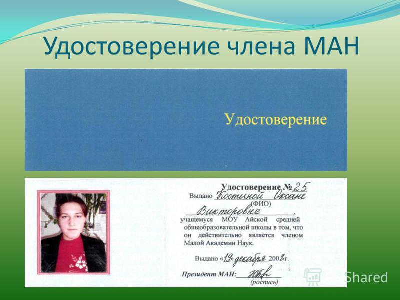 Удостоверение члена МАН