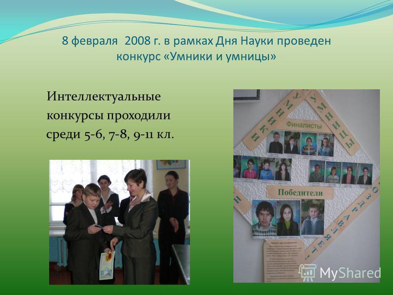 8 февраля 2008 г. в рамках Дня Науки проведен конкурс «Умники и умницы» Интеллектуальные конкурсы проходили среди 5-6, 7-8, 9-11 кл.