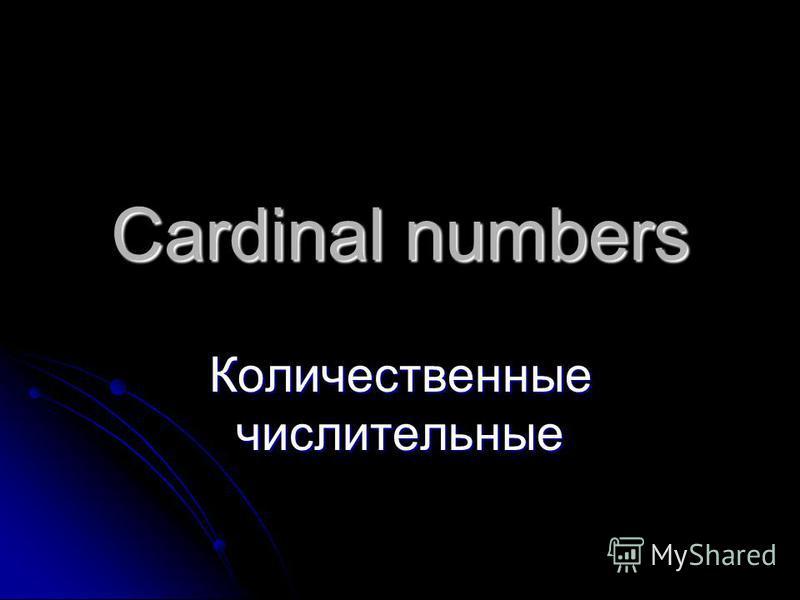 Cardinal numbers Количественные числительные