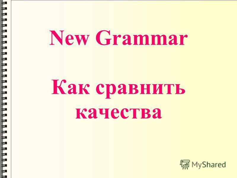 New Grammar Как сравнить качества
