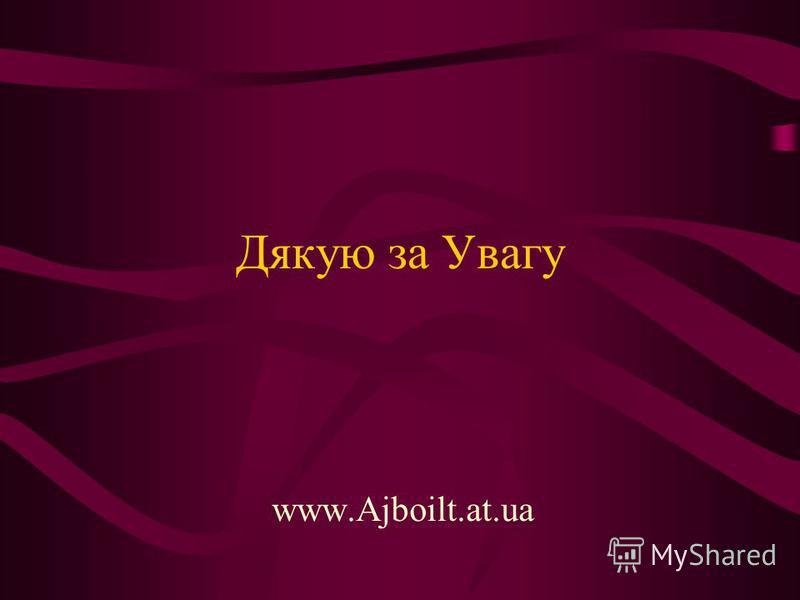 Дякую за Увагу www.Ajboilt.at.ua