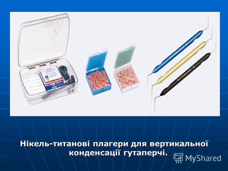 Нікель-титанові плагери для вертикальної конденсації гутаперчі.