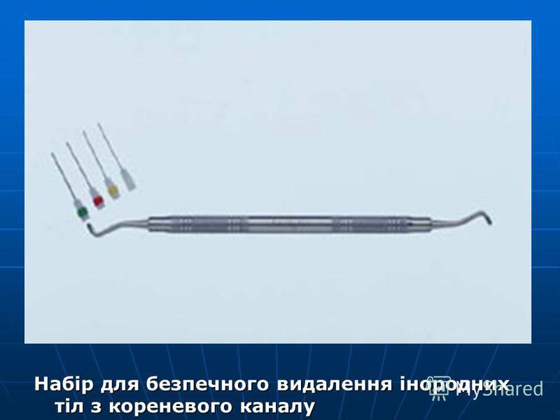 Набір для безпечного видалення інородних тіл з кореневого каналу