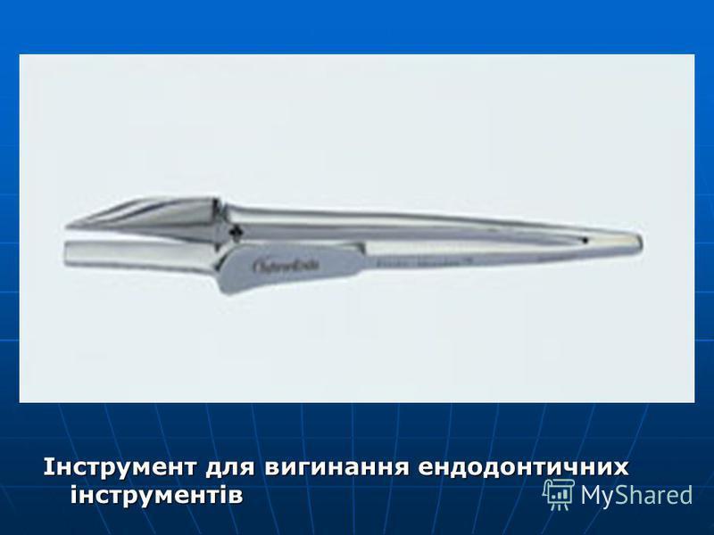 Інструмент для вигинання ендодонтичних інструментів