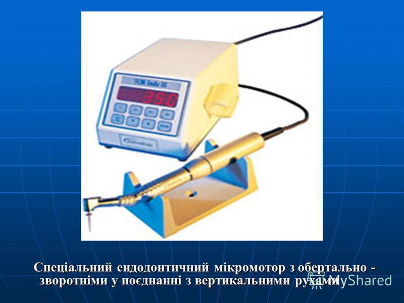 Спеціальний ендодонтичний мікромотор з обертально - зворотніми у поєднанні з вертикальними рухами Спеціальний ендодонтичний мікромотор з обертально - зворотніми у поєднанні з вертикальними рухами