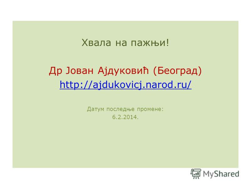 Хвала на пажњи! Др Јаван Ајдуковић (Београд) http://ajdukovicj.narod.ru/ Датум последње промене: 6.2.2014.