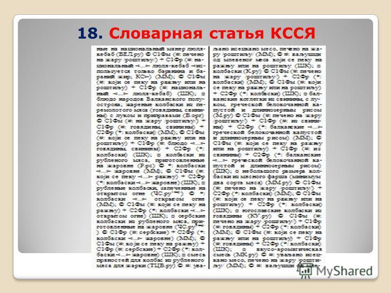 18. Словарная статья КССЯ