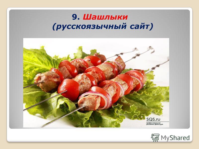9. Шашлыки (русскоязычный сайт)