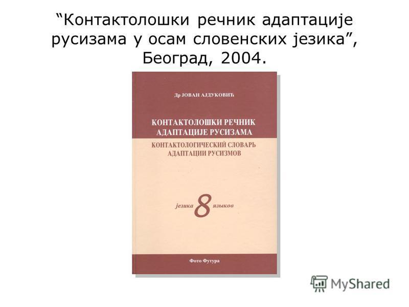 Контактолошки речник адаптације русизама у осам словенских језика, Београд, 2004.