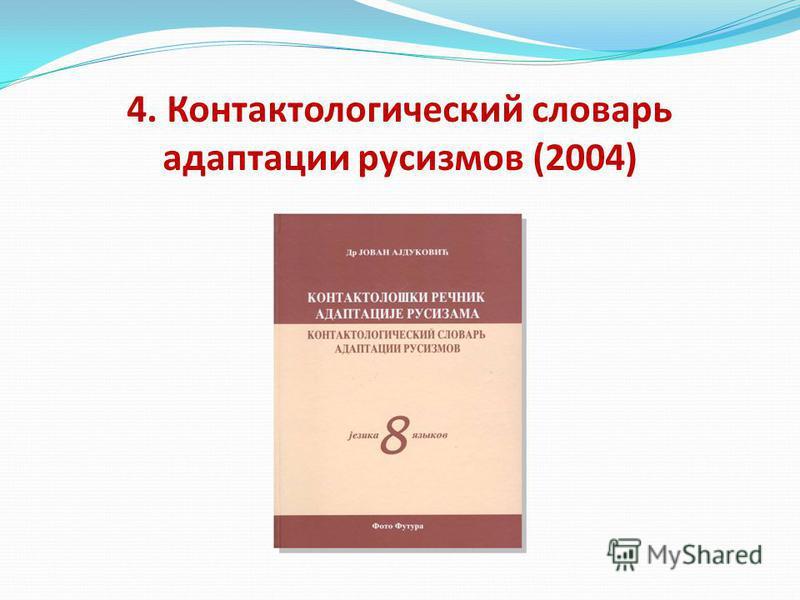 4. Контактологический словарь адаптации русизмов (2004)