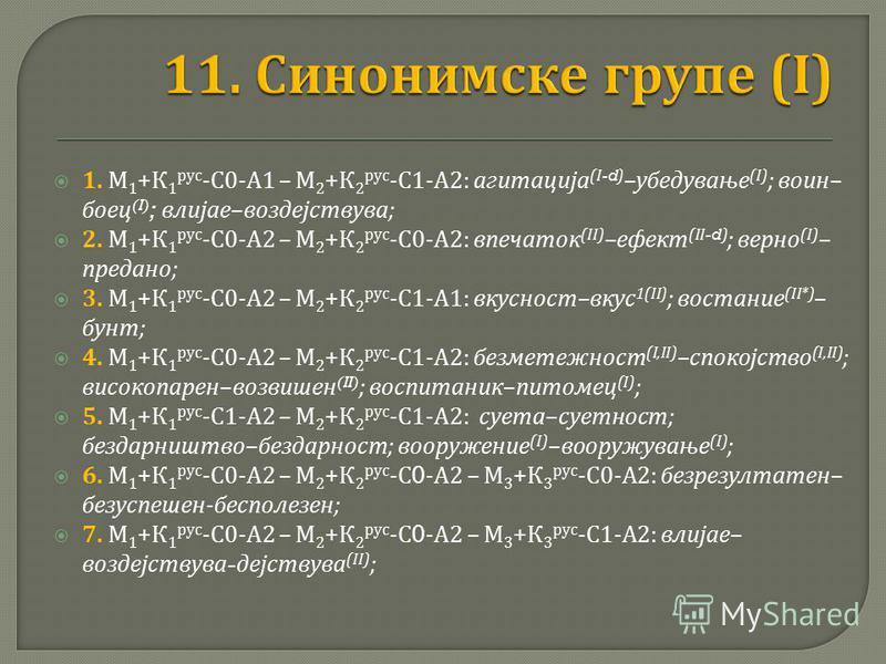 1. М 1 + К 1 рус - С 0- А 1 – М 2 + К 2 рус - С 1- А 2: агитација ( І -d) – убедување ( І ) ; воин – боец (I) ; влијае – воздејствува ; 2. М 1 + К 1 рус - С 0- А 2 – М 2 + К 2 рус - С 0- А 2: впечаток ( ІІ ) – ефект ( ІІ -d) ; верно ( І ) – предано ;