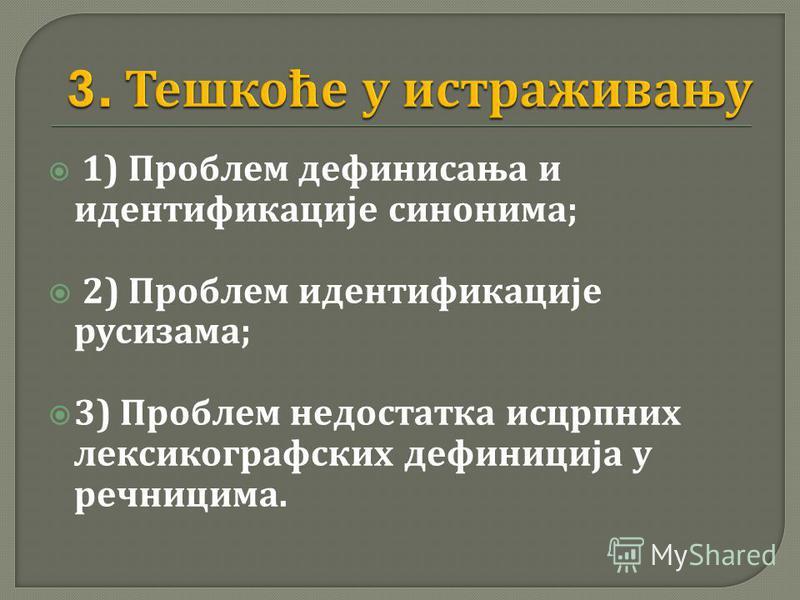 1) Проблем дефинисања и идентификације синонима ; 2) Проблем идентификације русизама ; 3) Проблем недостатка исцрпних лексикографских дефиниција у речницима.