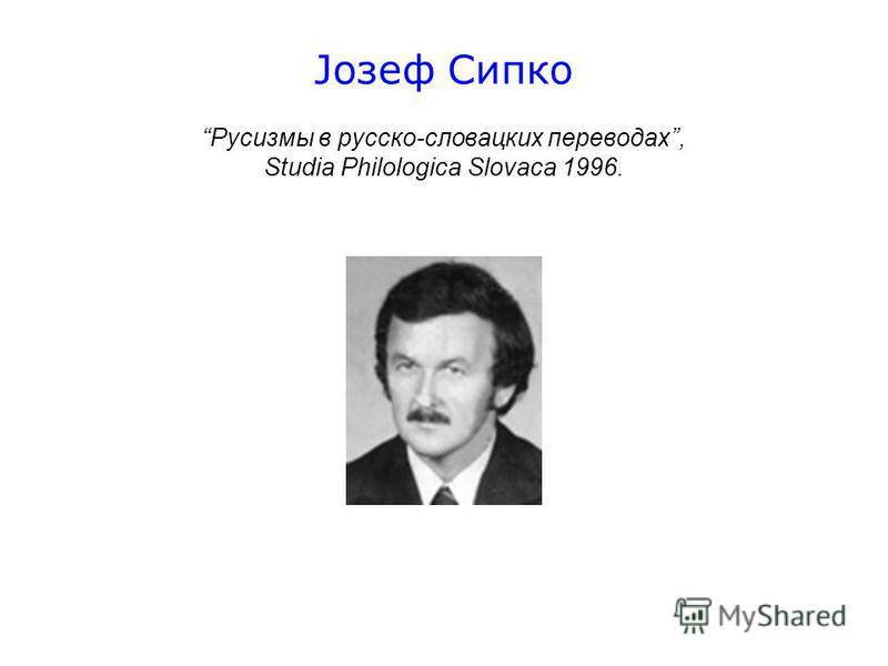 Јозеф Сипко Русизмы в русско-словацких переводах, Studia Philologica Slovaca 1996.