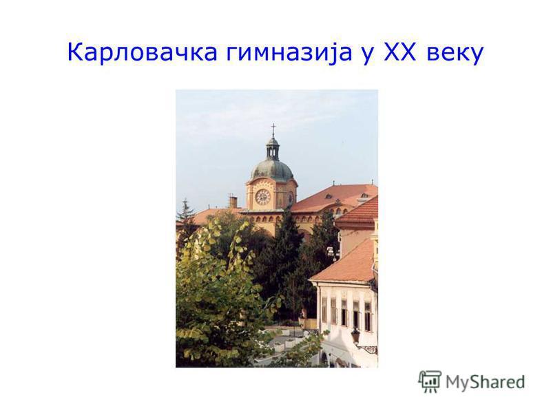 Карловачка гимназија у ХХ веку