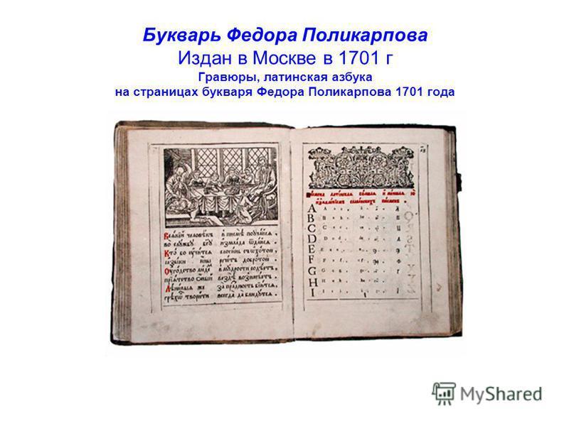 Букварь Федора Поликарпова Издан в Москве в 1701 г Гравюры, латинская азбукa на страницах букваря Федора Поликарпова 1701 года