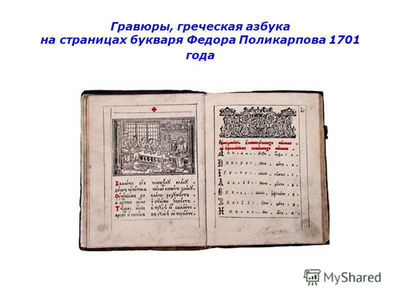 Гравюры, греческая азбукa на страницах букваря Федора Поликарпова 1701 года