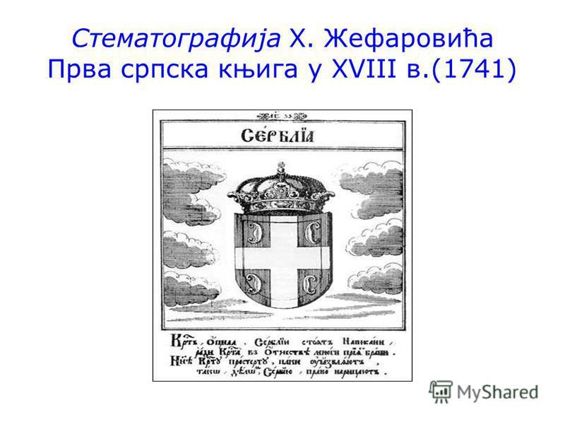 Стематографија Х. Жефаровића Прва српска књига у XVIII в.(1741)