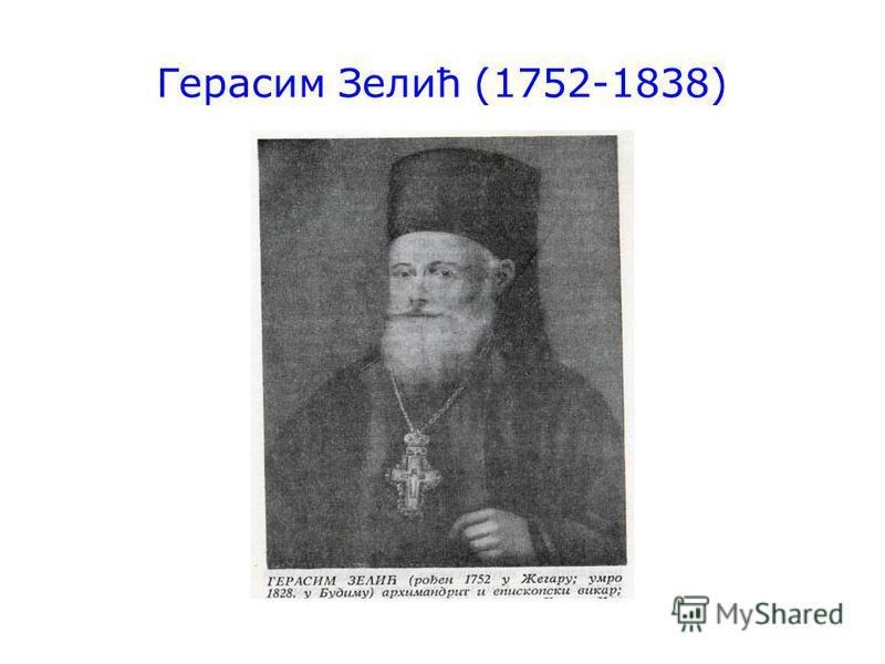 Герасим Зелић (1752-1838)