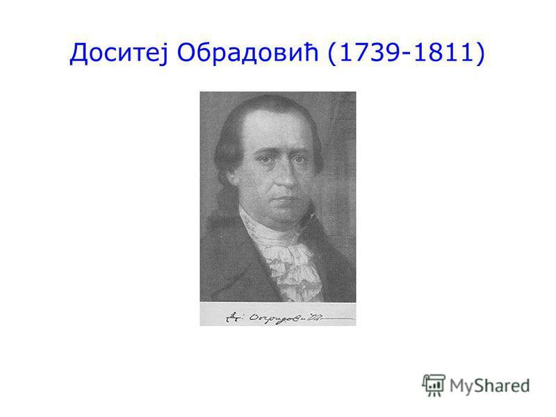Доситеј Обрадовић (1739-1811)