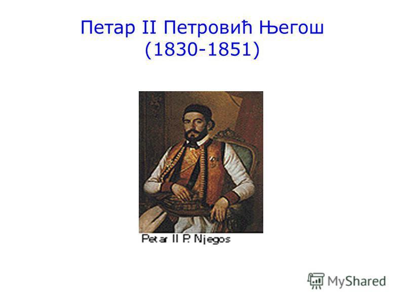 Петар ІІ Петровић Његош (1830-1851)