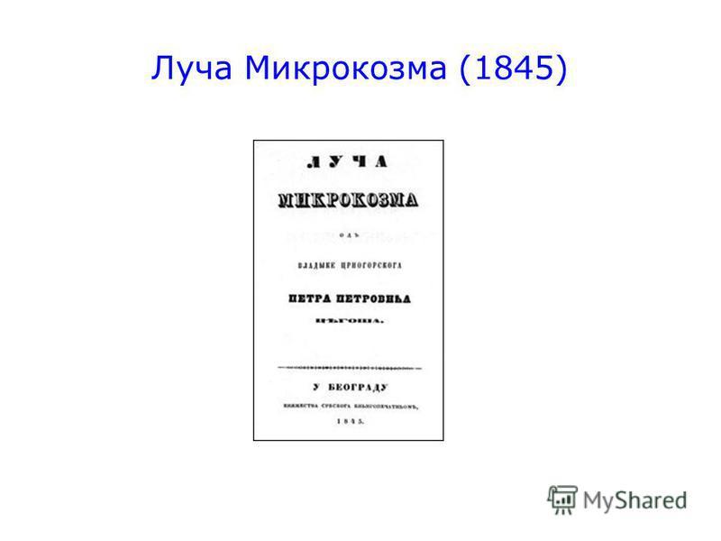 Луча Микрокозма (1845)