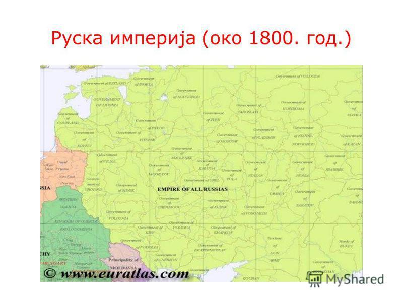 Руска империја (око 1800. год.)