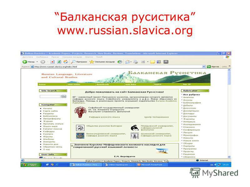 Балканская русистика www.russian.slavica.org