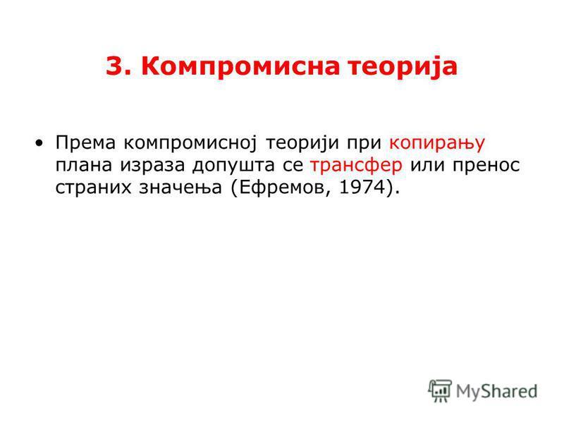 3. Компромисна теорија Према компромисној теорији при копирању плана из раза до пушта се трансфер или перенос страних значења (Ефремов, 1974).