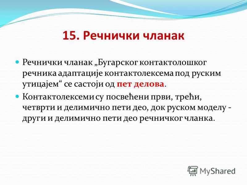 15. Речнички чланак Речнички чланак Бугарског контактолошког речника адаптације контактолексема под руским утицајем се састоји од пет делова. Контактолексеми су посвећени први, трећи, четврти и делимично пети део, док руском моделу - други и делимичн