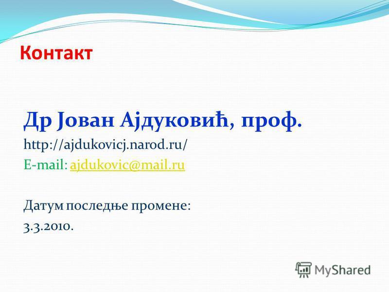 Контакт Др Јован Ајдуковић, проф. http://ajdukovicj.narod.ru/ E-mail: ajdukovic@mail.ruajdukovic@mail.ru Датум последње промене: 3.3.2010.