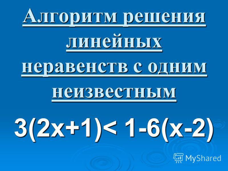 Алгоритм решения линейных неравенств с одним неизвестным 3(2 х+1)< 1-6(х-2)