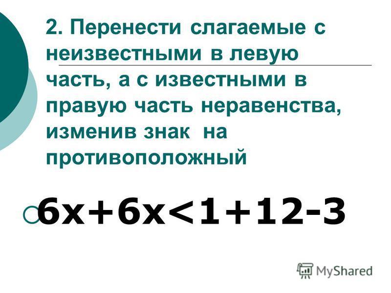 2. Перенести слагаемые с неизвестными в левую часть, а с известными в правую часть неравенства, изменив знак на противоположный 6 х+6 х<1+12-3