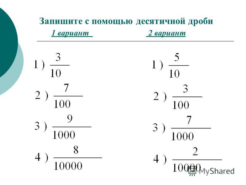 Запишите с помощью десятичной дроби 1 вариант 2 вариант