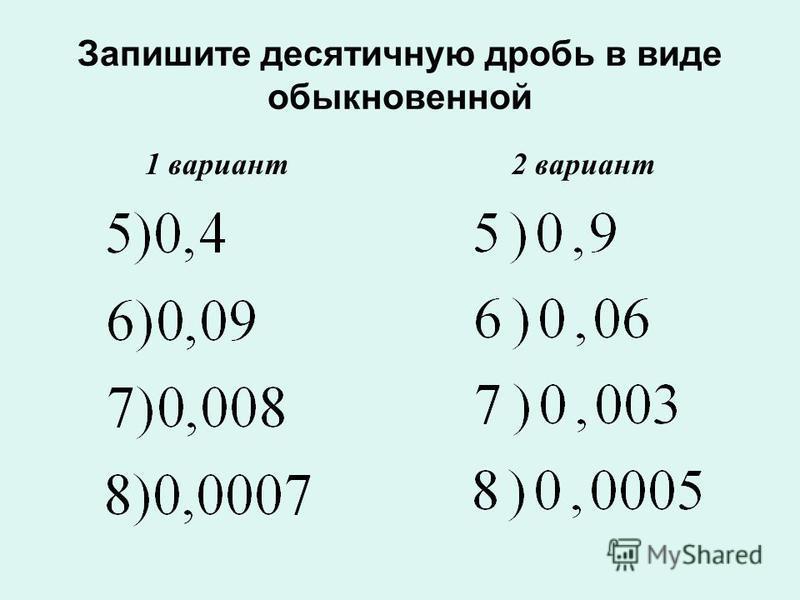 Запишите десятичную дробь в виде обыкновенной 1 вариант 2 вариант